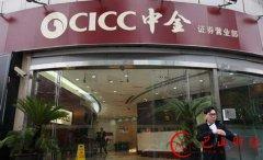 重启IPO  中金公司或9月香港上市