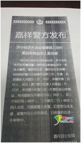 嘉祥县警方通报。中国青年网记者