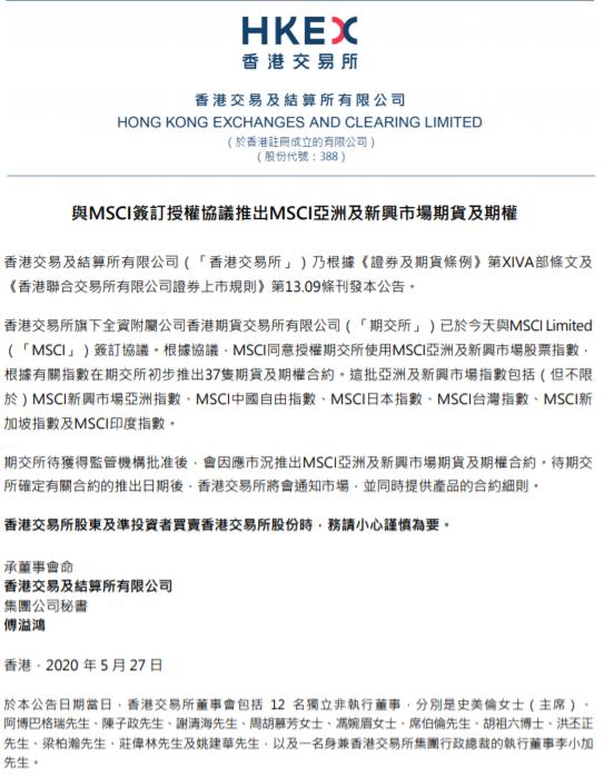 港交所与MSCI签订协议:推出MSCI亚洲及新兴市场期货