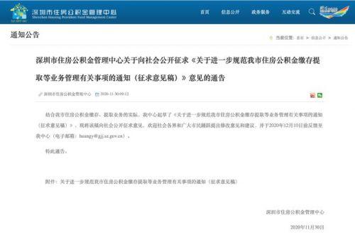 深圳征求意见:广东省内或户籍地购房方可提取公积金