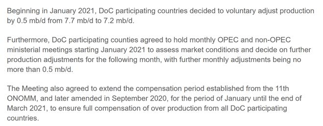 OPEC+接近达成协议:明年1月增产50万桶 逐月议定调